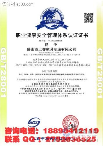 哪里办理的OHSAS18001职业健康安全管理体系值得信赖图2