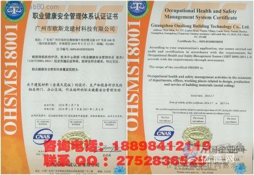 哪里办理的OHSAS18001职业健康安全管理体系值得信赖图3