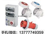 工业组合插座箱,塑料组合插座箱,防水组合插座箱