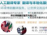西安翻译公司 西安专业翻译公司