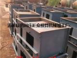 预制U型槽流水槽模具的生产要素