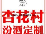 杏花村汾酒定制