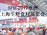 2017亚洲(上海)生鲜食材展览会