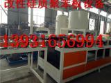 硅质板设备,硅质聚苯板增强剂,改性剂厂家