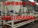江苏ZS外模板设备,ZS复合保温外模板设备,ZS模板生产线