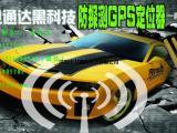 零首付车GPS风控防拆WIFI定位防探测GPS远程锁车控制