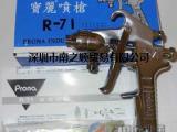 台湾宝丽R-71手动喷枪供应