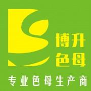 东莞市博升塑料科技有限公司的形象照片