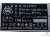 金属LOGO标牌定制 上海依琪