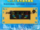 深圳跃龙YL-A1净水器电脑板