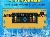 深圳跃龙YL-B1净水器电脑板