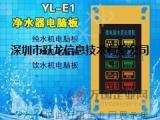 深圳跃龙YL-E1电脑板