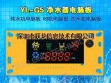 深圳跃龙YL-G5净水器租赁电脑板