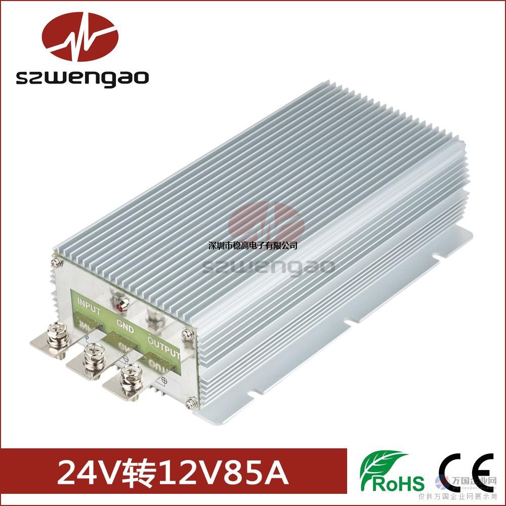 深圳市稳高电子有限公司(Shenzhen Wengao Electronic Co., Ltd)位于广东省深圳市,专业致力于SZWENGAO品牌开关电源的研发、生产与销售。凝聚了一群具有多年开关电源与模块电源开发经验的行业优秀专家和高级技术人才,组成了一个强大的研发、生产、品质、管理及市场队伍。公司设计和制造的高稳定性、高效率的电源产品主要应用于汽车、通信、军工、医疗等高端行业领域。同时,公司分别成立了专门的定制电源产品和模块电源产品研发部门,满足了很多客户对非标准电源和特种电源的需求。公司拥有丰富的产品
