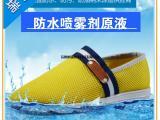 鞋防水喷雾剂厂家批发 灌装代工 来样订做 鞋防水防污