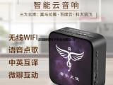 音乐天使智能音响无线wifi 4G连接中英互翻译