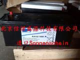 德国阳光蓄电池A412/100A 12V100AH胶体蓄电池