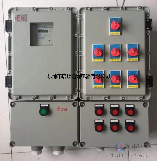 三相四线防爆电表配电箱