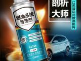 清洗剂检测机构 燃油系统清洗剂配方