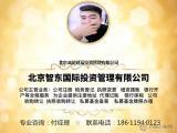 快速办理北京典当行公司注册