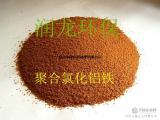 聚合氯化铝铁直销价格