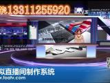 3D演播室演播厅搭建 经济实用虚拟演播室建设方案王蓉