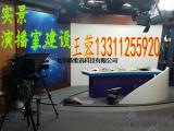 虚拟演播室操作演练视频 多功能虚拟演播室建设 找王荣