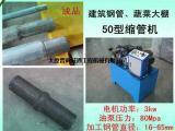 缩管机厂家供应(建筑钢管缩径机)