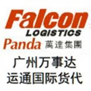 深圳市万事达运通国际物流有限公司广州分公司的形象照片