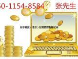 北京基金管理公司转让费用及法人变更流程