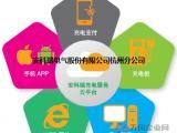 安科瑞电动车充电桩收费管理云平台