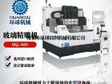 深圳玻璃精雕机厂家 定制手机玻璃精雕机 雕铣机