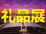 2018中国礼品展