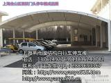 停车棚_【青浦汽车停车棚】_膜结构车棚免费设计效果图