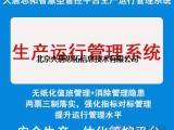大唐思拓风电生产运行管理系统