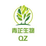 西安青芷生物科技有限公司的形象照片