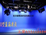 虚拟演播室,日报社演播室建设装修,虚拟演播室蓝箱搭建
