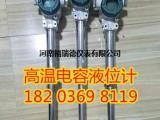 汽车油箱、油罐车、油库高温高压型油量检测仪FRD-8062G