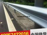 护栏板厂家直销 供应马路护栏高速公路波形护栏