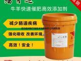 肉牛育肥-肉牛育肥的添加剂有哪些
