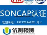 尼日利亚SONCAP认证申请资料 SONCAP认证收费标准