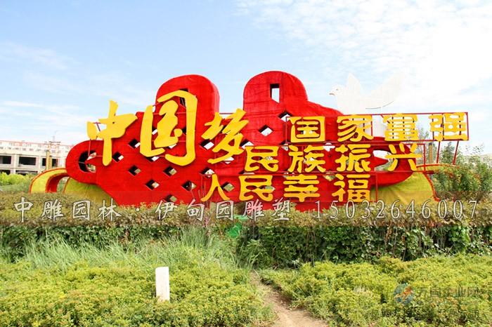中国梦雕塑社会主义价值观雕塑制作厂家【伊甸园】