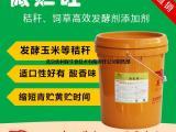 如何制作青贮饲料-青贮饲料发酵剂