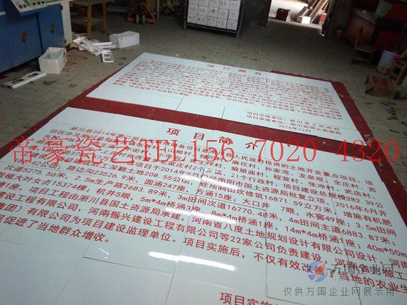 瓷砖墙体标语,水利标识牌,教育宣传画,基本农田保护项目瓷砖宣传画,高