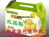 成都苹果纸盒印刷/成都梨子包装盒定制/成都葡萄礼品盒定做