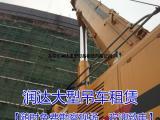 新款80吨吊车/100吨出租/徐工220吨/350吨吊车出租