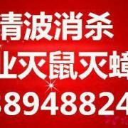 吉林清波有害生物防治有限公司的形象照片