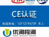 欧洲CE-RED指令的收费标准 RED指令测试要求