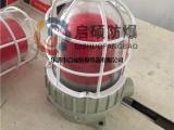 BBJ-ZR-led防爆声光报警器