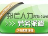 漯河市专注于劳务派遣、社保代理等外包服务找邦芒人力
